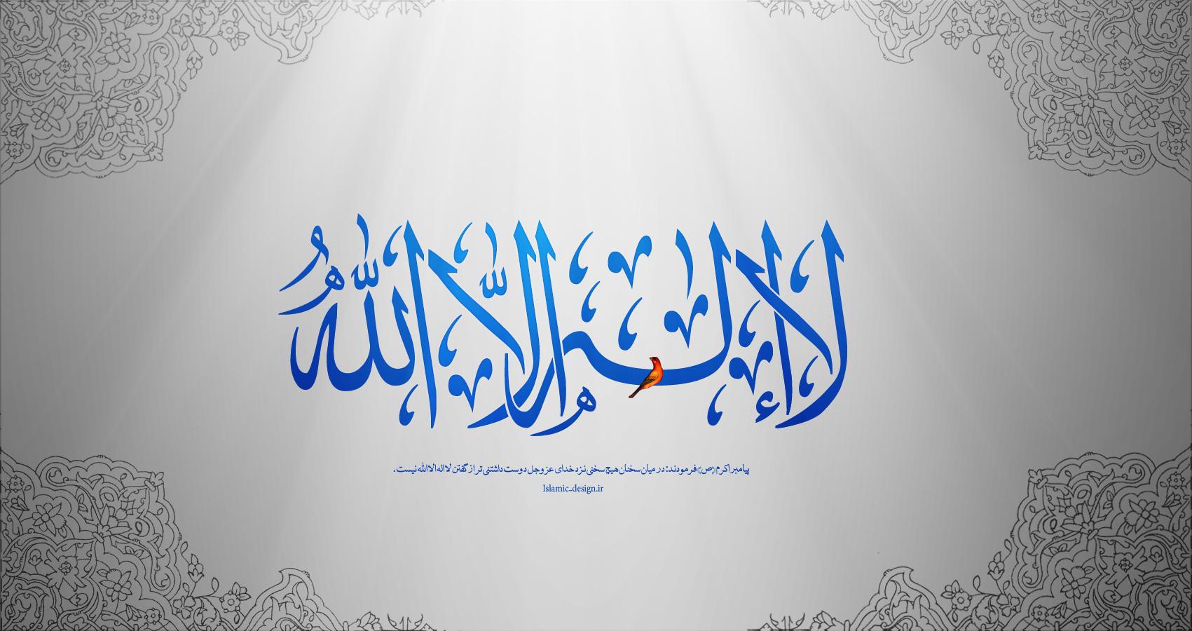 islamic-design.ir-123456767889--tohid