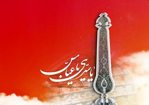 http://tavabin.ir/wp-content/uploads/2012/12/abbas-alamdar-494x349.jpg