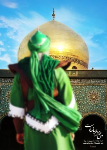 abas_haram