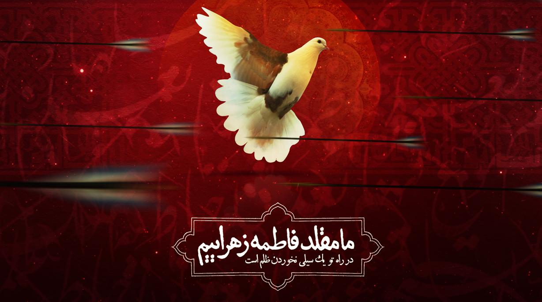 Fatemieh