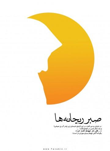 sabr-reyhaneh-ha