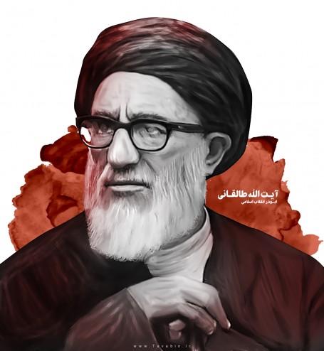 Taleqani_tavabin