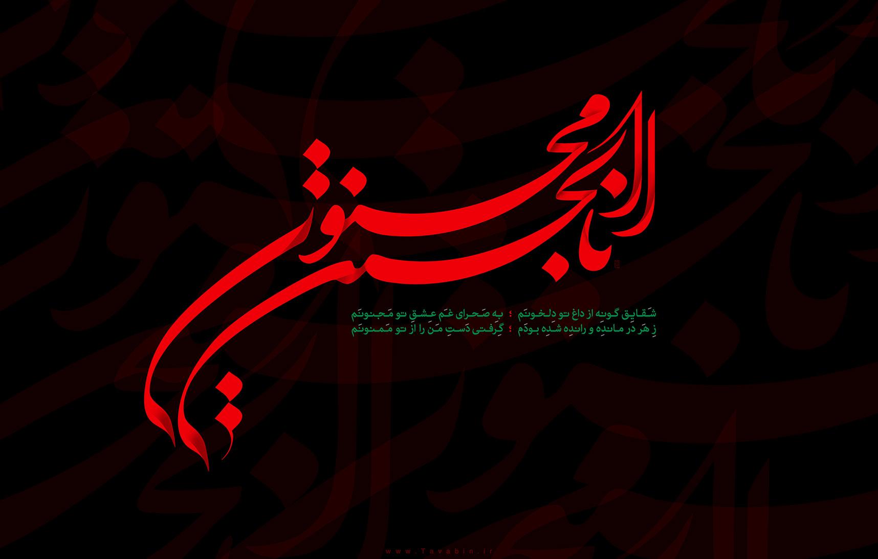 co-ana-majnon_by_tavabin-930823