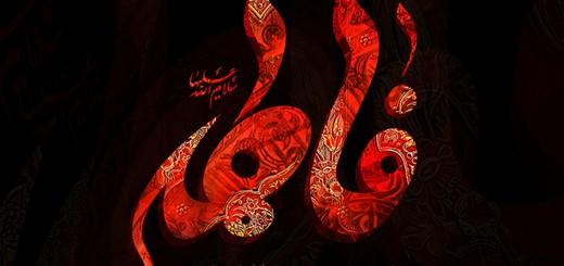 co_fatemieh_calligraphy_tavabin