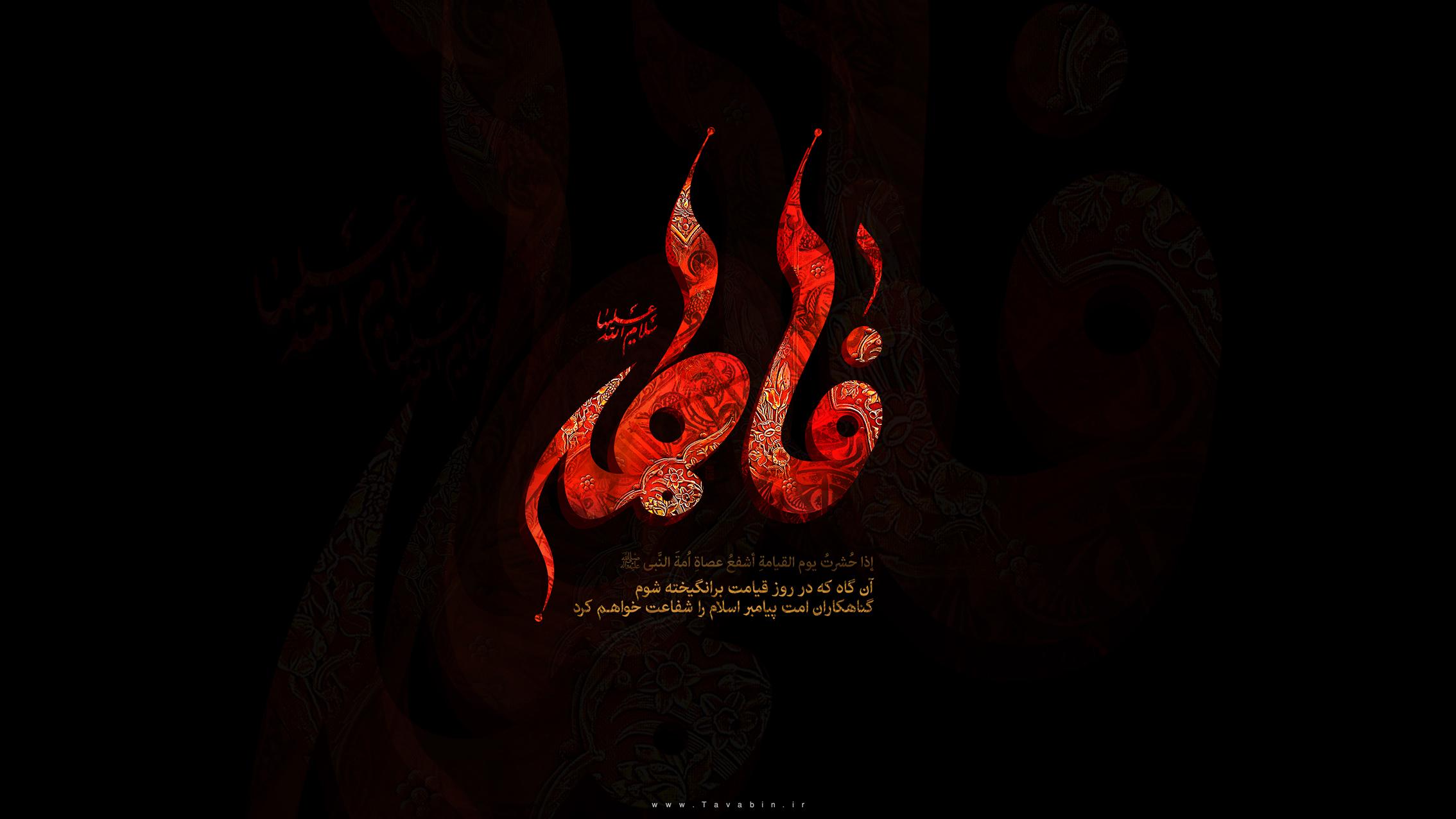 fatemieh_calligraphy_tavabin