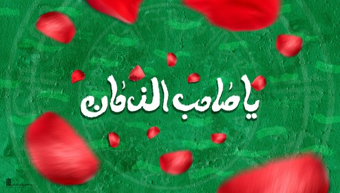 co_imamzamani-by_tavabin_940319