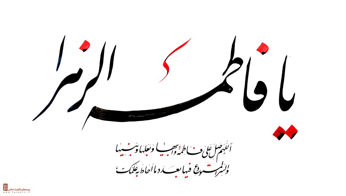 Image result for یا فاطمه زهرا