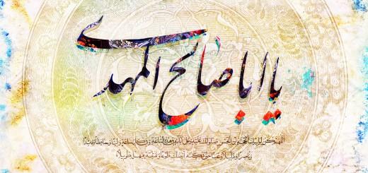 YaAbasalleh-by_tavabin_950115