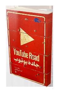 کتاب جاده یوتیوب