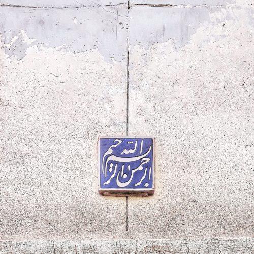 کاشی بسم الله